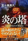 炎の塔 (祥伝社文庫)
