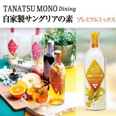 ドライフルーツの自家製サングリアの素 プレミアムミックス たなつもの TANATSUMONO DINING