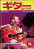 ギターミュージック 1980年8月号 ジョン・ウィリアムス 稲岡満男