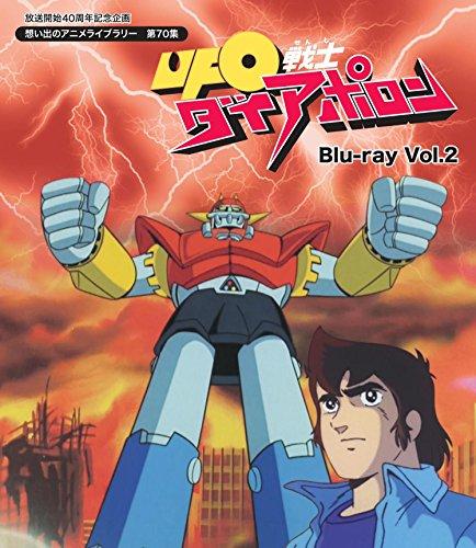 放送開始40周年記念企画 想い出のアニメライブラリー 第70集 UFO戦士ダイアポロン Blu-ray  Vol.2