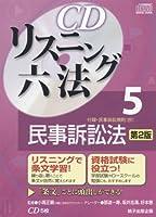 CDリスニング六法 5 民事訴訟法 (<CD>)