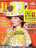 ゼクシィ首都圏版 2012年 08月号 [雑誌] 画像