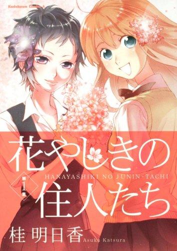花やしきの住人たち (1) (角川コミックス・エース 121-7)の詳細を見る
