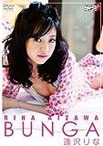 逢沢りな BUNGA [DVD]の画像
