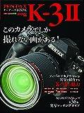 PENTAX K-3 II オーナーズBOOK (Motor Magazine Mook カメラマンシリーズ)