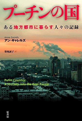『プーチンの国 ある地方都市に暮らす人々の記録』地方にこそ、国の姿がある