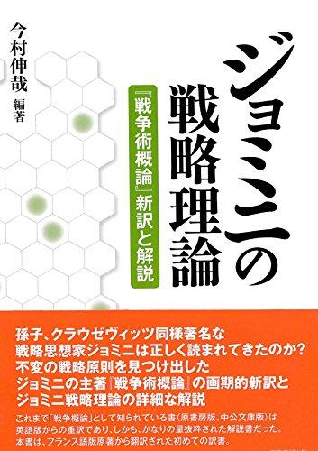 ジョミニの戦略理論 -『戦争術概論』新訳と解説ー