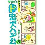 ド忠犬ハジ公 5 (ヤングジャンプコミックス)