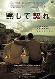 黙して契れ[DVD]