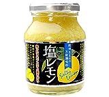 爽やかな酸味とまろやかなしょっぱさが新鮮 国産レモン使用 塩レモン