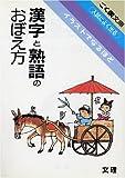 ごく楽文庫 漢字と熟語のおぼえ方