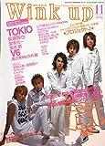Wink up (ウィンク アップ) 2002年 11月号 嵐 お待たせ!! 初主演映画「ピカ☆ンチ」公開記念グラビア! 表紙&巻頭&特製ピンナップに登場!