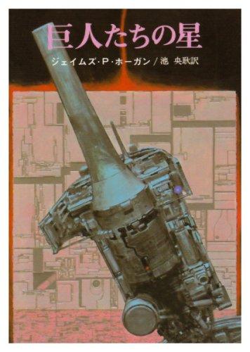 巨人たちの星 (創元SF文庫 (663-3))の詳細を見る