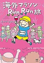 海外マラソンRunRun旅 (コミックエッセイ)