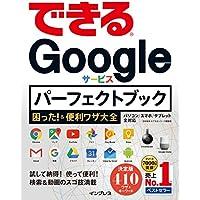 できるGoogleサービス パーフェクトブック困った! &便利ワザ大全 (できるパーフェクトブック 困った!&便利ワザ大全シリーズ)