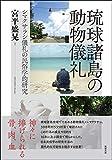 琉球諸島の動物儀礼―シマクサラシ儀礼の民俗学的研究