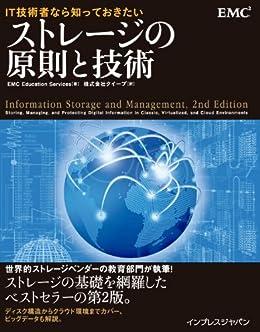 [EMC Education Services]のIT技術者なら知っておきたい ストレージの原則と技術
