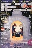 月刊 モーニング two (ツー) 2013年 2/2号 [雑誌]