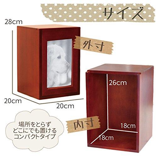 インラビングメモリーディアペット『ペット骨壷が納まるメモリアルボックス』