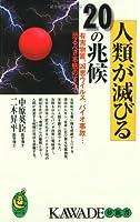 人類が滅びる20の兆候―有害物質、凶悪ウイルス、バイオ事故…恐るべき事態のすべて (KAWADE夢新書)