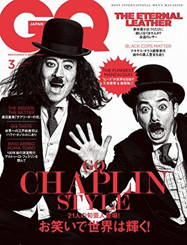 GQ JAPAN (ジーキュージャパン) 2017年03月号 [雑誌]の詳細を見る