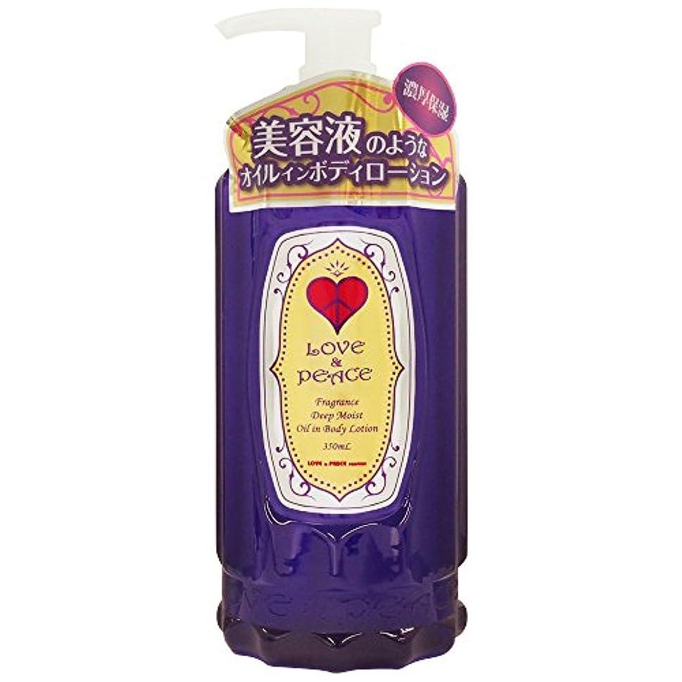 導入する洗剤苦しみラブ&ピース フレグランス ディープ モイスト オイルイン ボディ ローション (350mL)