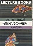 嫌われるのが怖い―精神医学講義 (1981年) (Lecture books)