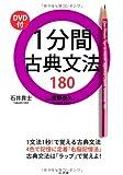 1分間古典文法180
