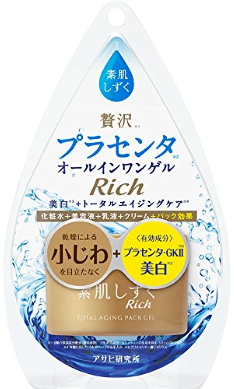 集中的なジュニア上級【医薬部外品】素肌しずくリッチ トータルエイジングパックゲル 100g