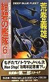 紺碧の艦隊〈6〉風雲マダガスカル (トクマ・ノベルズ)