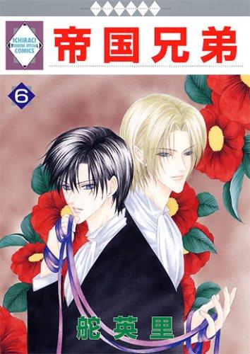 帝国兄弟(6) (冬水社・いち*ラキコミックス)