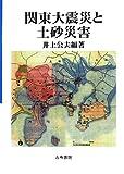 関東大震災と土砂災害