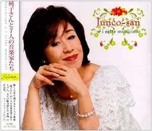 純子さんと7人の音楽家たち(Junco-san e i sette musicisti)