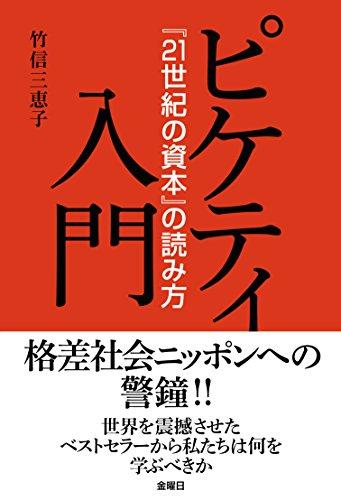 ピケティ入門 (『21世紀の資本』の読み方) -