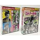爆笑コメディ劇場 セット DVD20枚組 BCP-047-062S