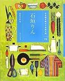 (15)石垣りん (日本語を味わう名詩入門)