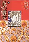 花の慶次―雲のかなたに (5) (集英社文庫―コミック版)