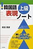 韓国語上級表現ノート