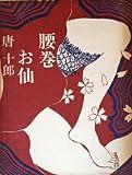 腰巻お仙 (1968年)