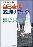 自己表現お助けブック―英語がわかる! ([テキスト])