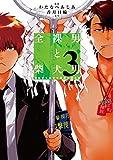 全裸男と柴犬男 警視庁生活安全部遊撃捜査班 分冊版(3) (ARIAコミックス)