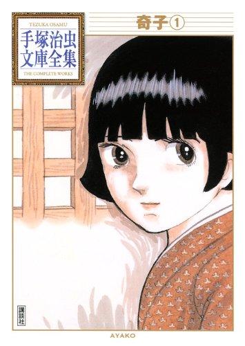 奇子(1) (手塚治虫文庫全集 BT 93)