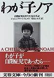 わが子ノア―自閉症児を育てた父の手記 (文春文庫)