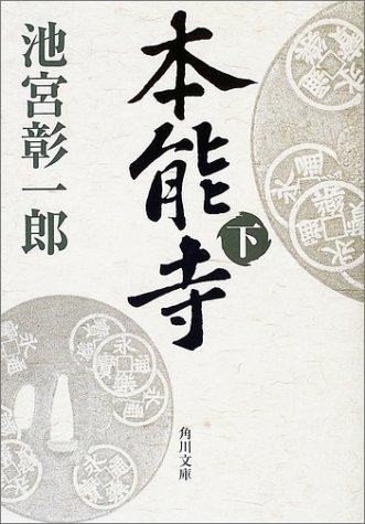 本能寺〈下〉 (角川文庫)の詳細を見る