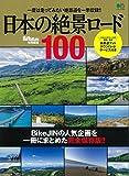 日本の絶景ロード100 (エイムック 4060)