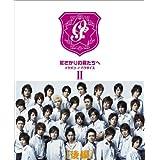 花ざかりの君たちへ ~イケメン♂パラダイス~ DVD-BOX(後編)