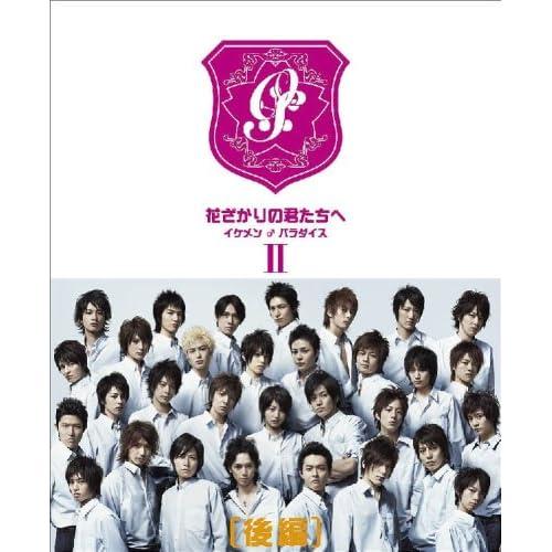 花ざかりの君たちへ イケメン♂パラダイス DVD-BOX(後編)