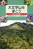 大文字山を歩こう―里山で自然観察