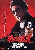 新・第三の極道 5 [DVD]