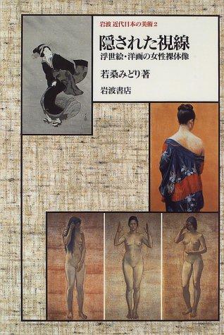 岩波近代日本の美術〈2〉隠された視線―浮世絵・洋画の女性裸体像の詳細を見る